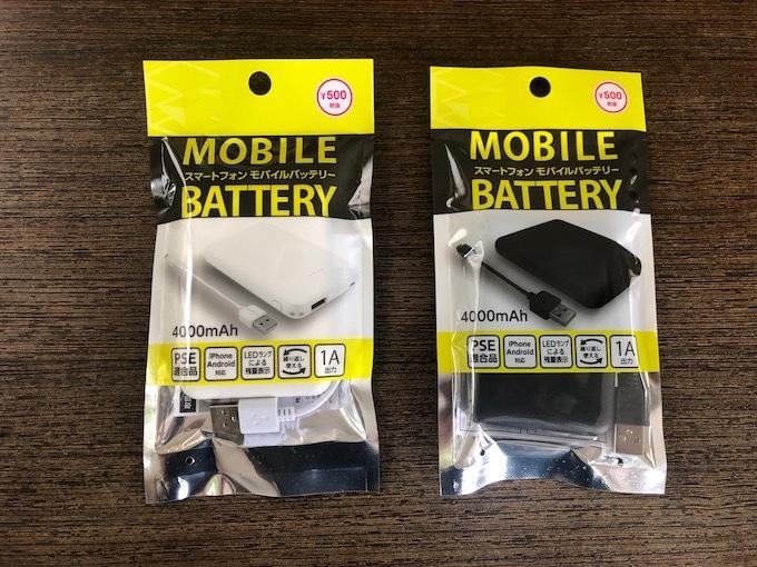 ダイソーモバイルバッテリー1