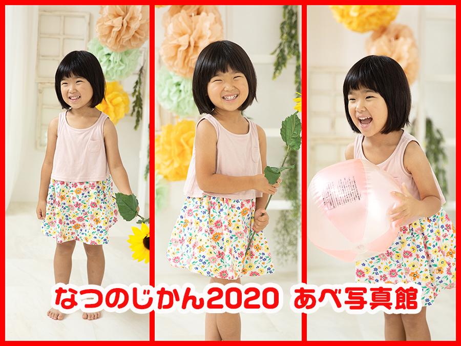 002_20200725162729f02.jpg