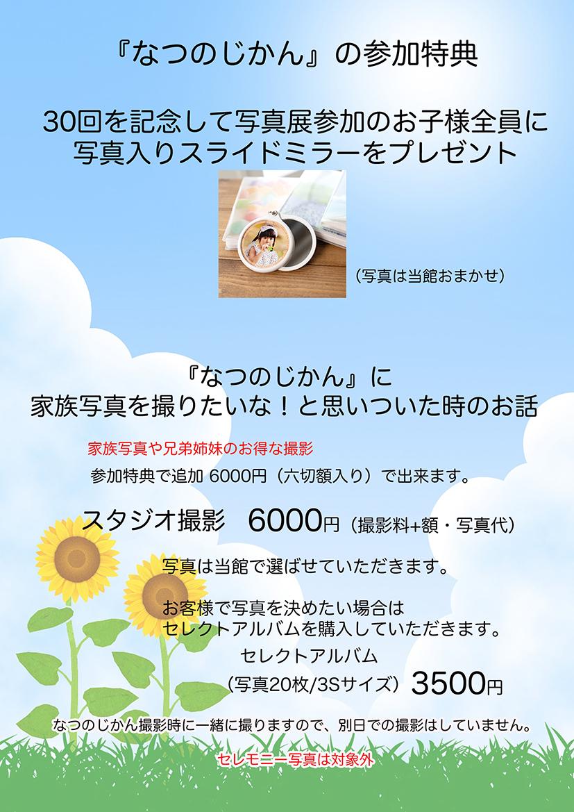 なつのじかん説明02