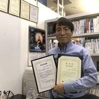 秋山先生 2020年受賞