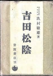 180713吉田松陰 玖村