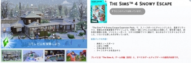 The Sims 4 Snouwy Escape 拡張パック