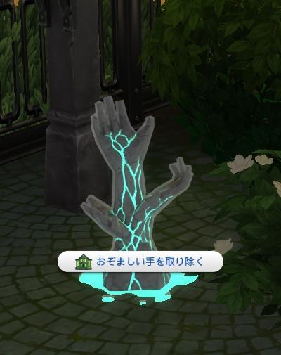 おぞましい手!