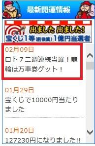 2月9日開運報告~