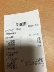 ロト6で1000円当たりました