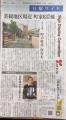 町家調査(山陽朝刊0329)