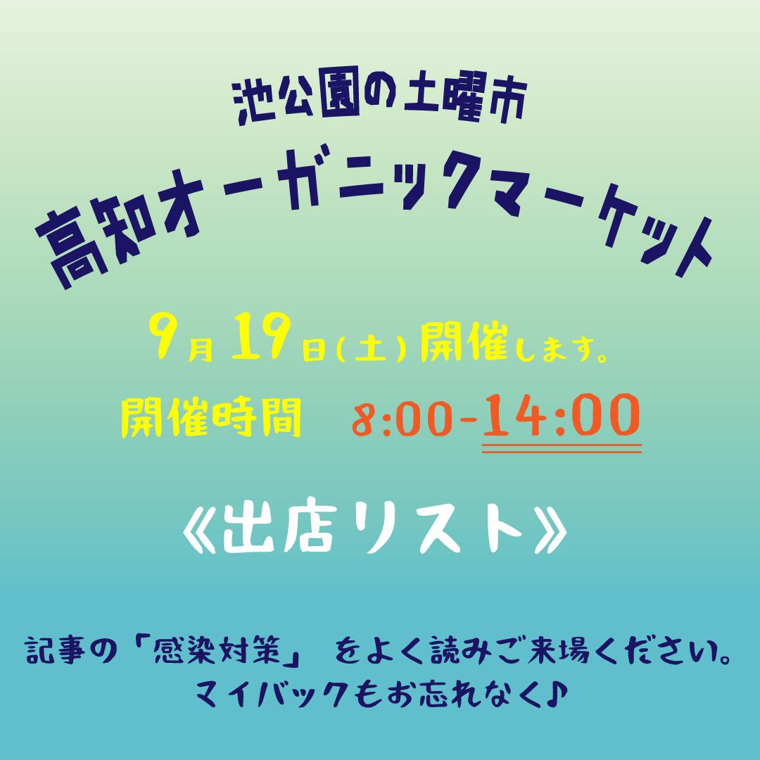 出店リスト》9月19日高知オーガニックマーケット開催します! ~池公園 ...