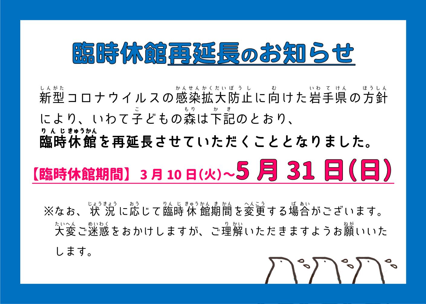 コロナ臨時休館の(再延長)お知らせ②