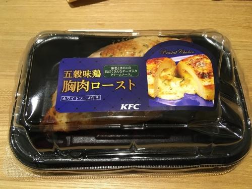 「五穀味鶏 胸肉ロースト」…1,190円