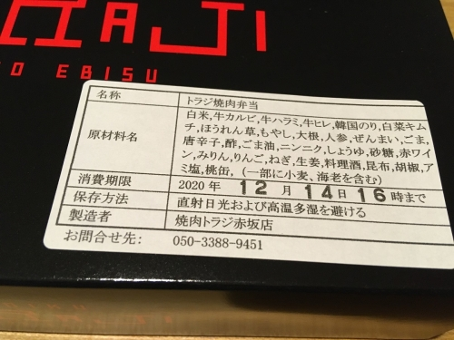 焼肉トラジ赤坂店