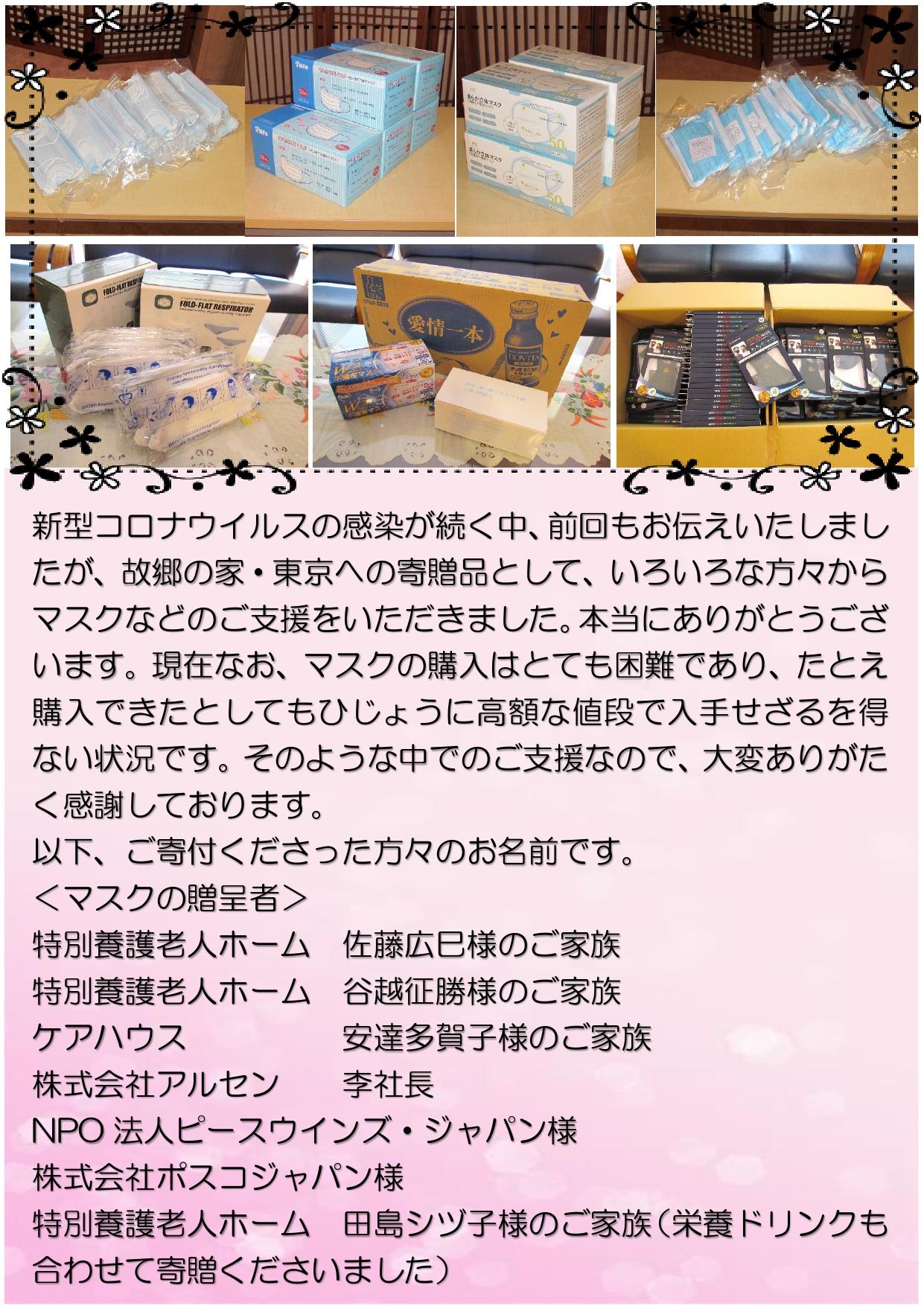 マスク贈呈ブログ_page-0002