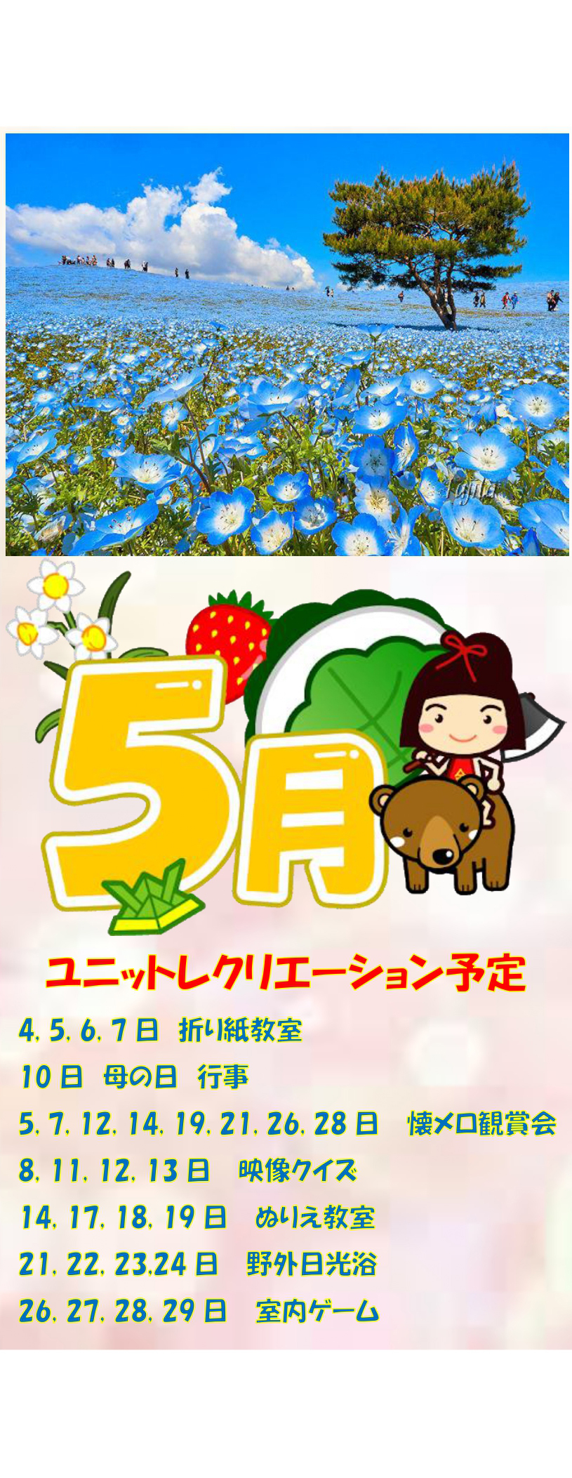 5月予定ブログ_page-0001-1