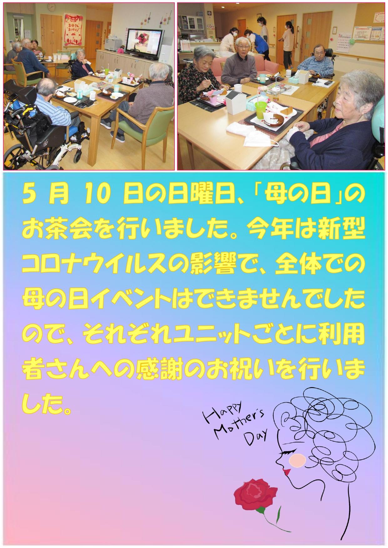 母の日ブログ-1_page-0002