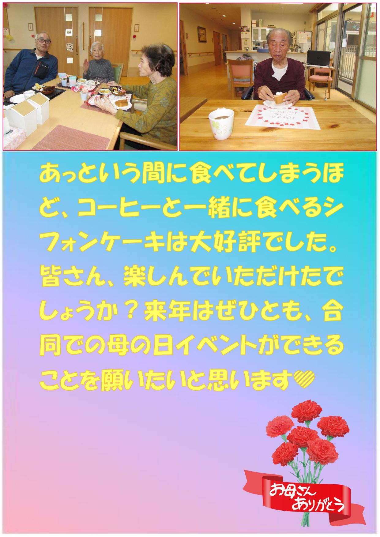 母の日ブログ-1_page-0006