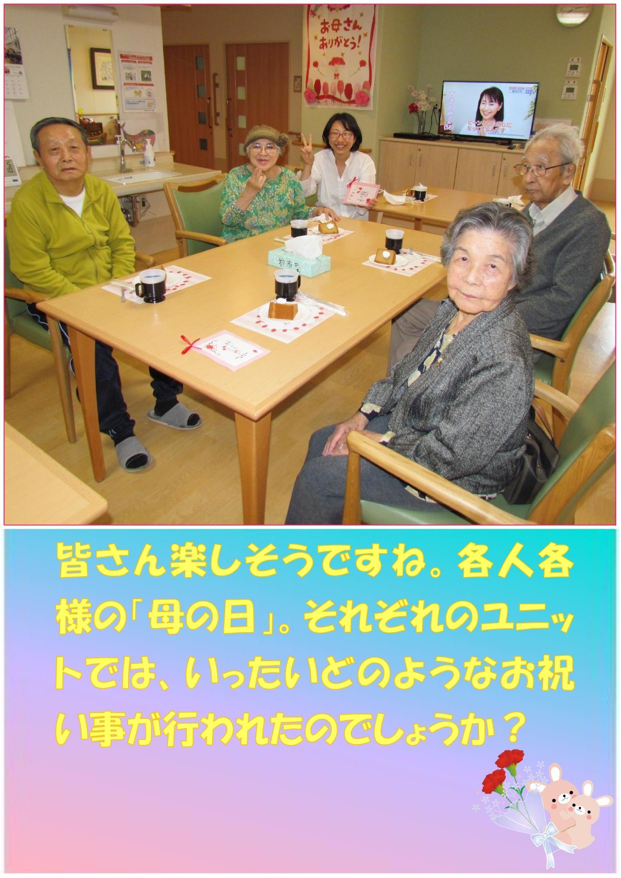 母の日ブログ-1_page-0005