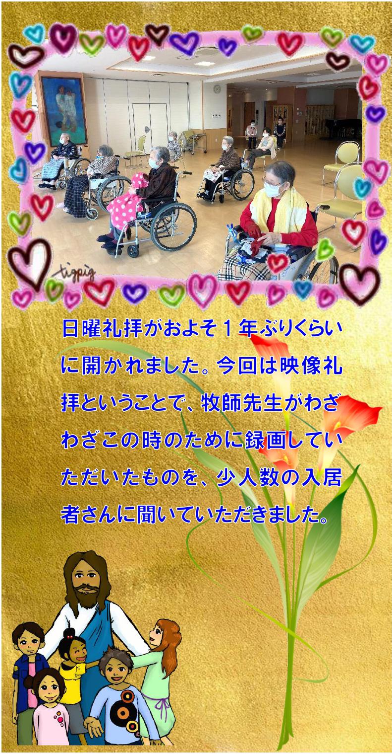 礼拝ブログdocx_page-0001