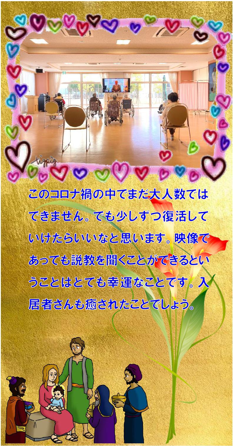 礼拝ブログdocx_page-0002