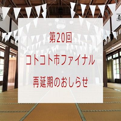 kotokoto-2021-400.jpg