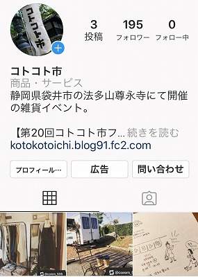 kotokoto-insta-1280.jpg
