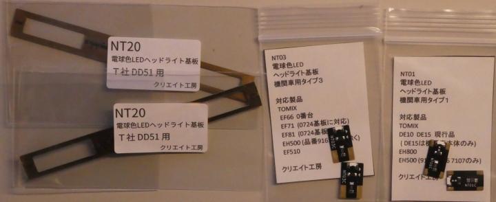 クリエイト工房LED基板、NT01, NT03, NT20