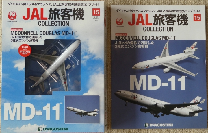 JAL旅客機コレクションNo.15 MD-11パッケージ
