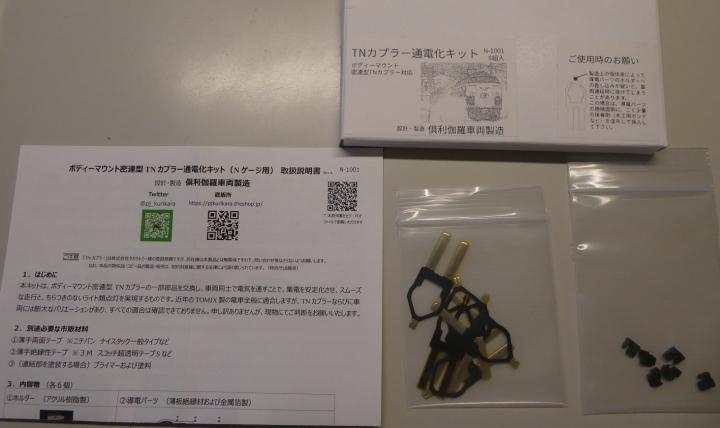 倶利伽羅車両製造 tomix TNカプラー通電化