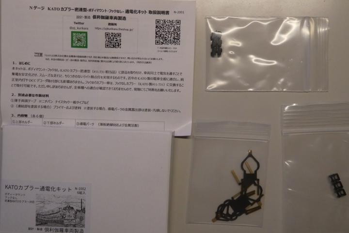 倶利伽羅車両製造 KATO 密連型ボディマウントカプラー通電化改造