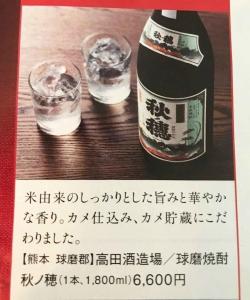 akinoho 2