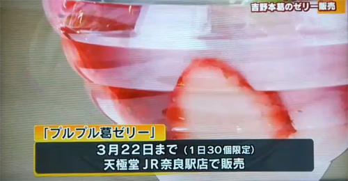 202003201奈良テレビ期間限定メニューいちごゼリー
