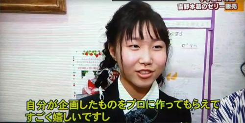 202003202奈良テレビ期間限定メニューいちごゼリー