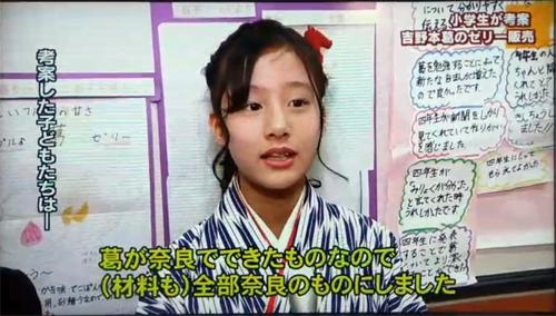 202003203奈良テレビ期間限定メニューいちごゼリー