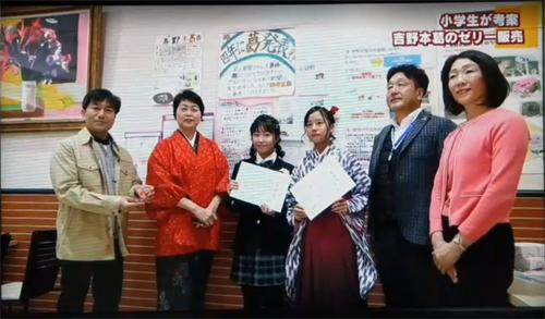 202003204奈良テレビ期間限定メニューいちごゼリー