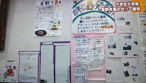 202003207奈良テレビ期間限定メニューいちごゼリー