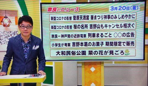 202003209奈良テレビ期間限定メニューいちごゼリー