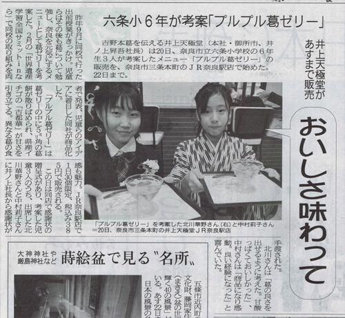 20200321奈良新聞