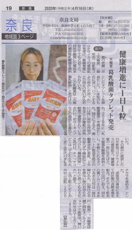 20200416毎日新聞葛研究所タブレット乳酸菌サプリメント