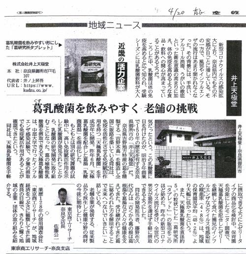 産経新聞4月20日葛研究所タブレット