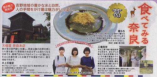 20190514タウンページ・天極堂奈良本店