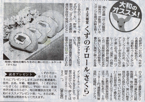 20190401くずの子ロール(毎日新聞)
