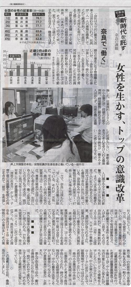 20190317産経新聞.jpg