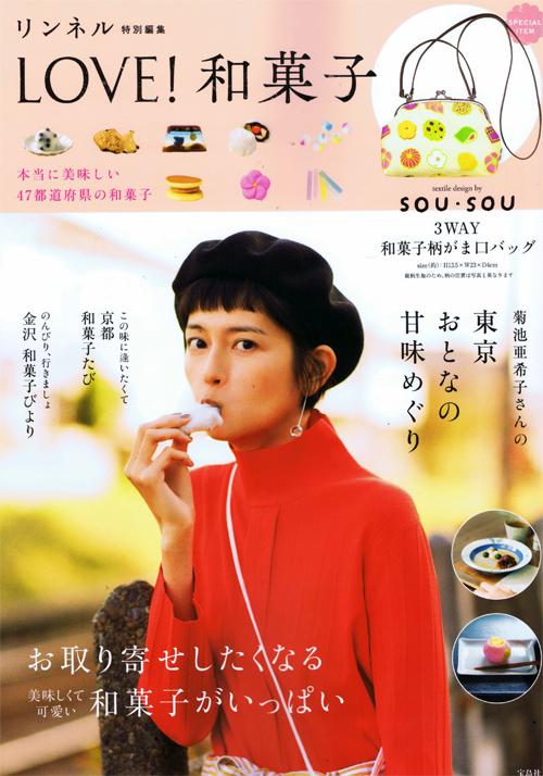 LOVE!和菓子(葛もち)表紙.jpg