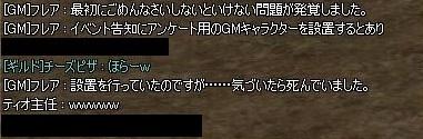 2月8日 ボス沸きイベ1