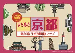 まち歩き京都-thumb-250x176-500