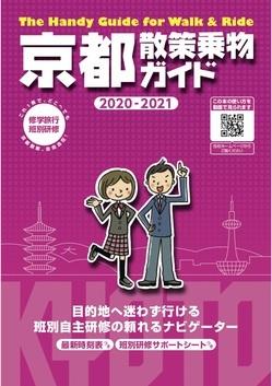 京都散乗ガイド2020-thumb-250x353-503