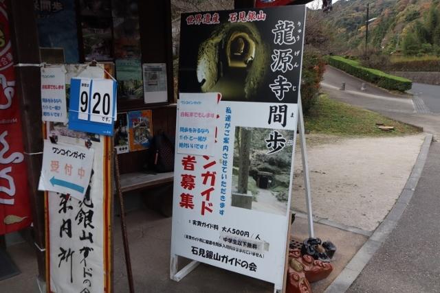 島根県大田市 世界遺産の石見銀山へ8