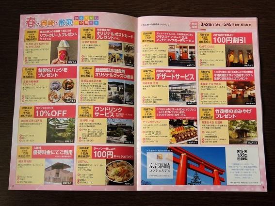 okazakitecho9.jpg