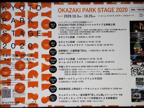 park-stage.jpg