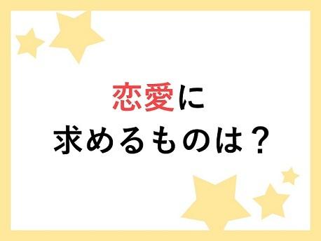 image3 恋愛