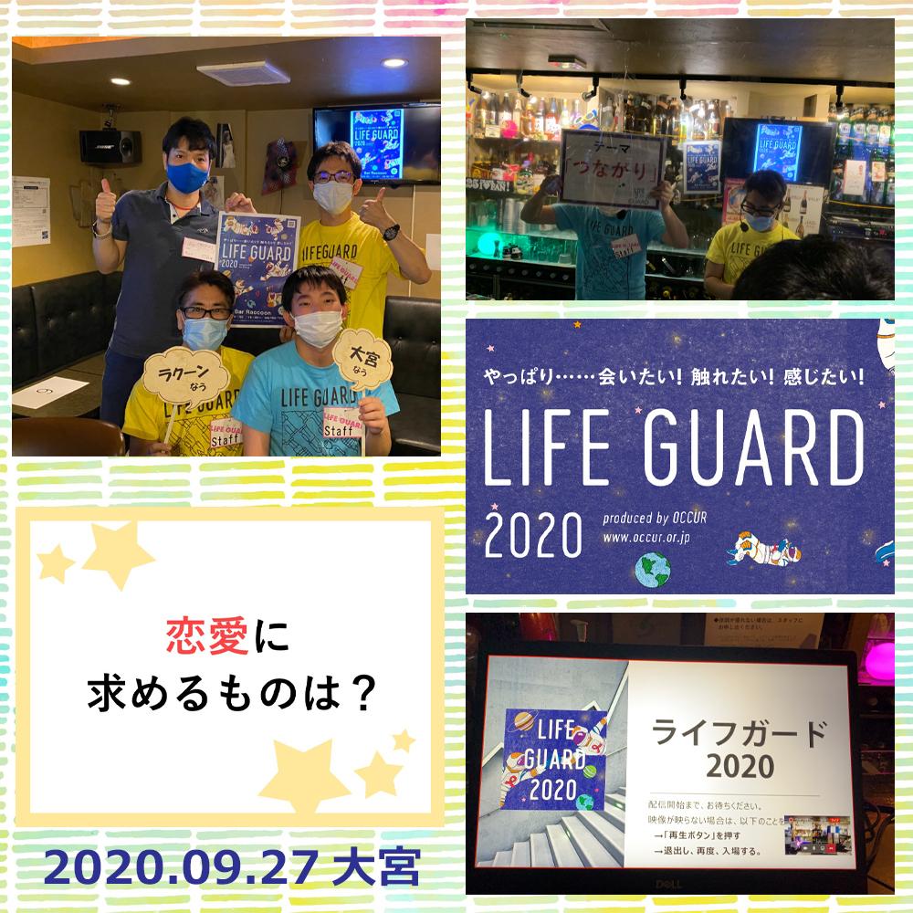 2020-09-27-大宮
