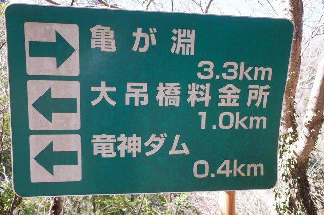 竜神大吊橋 竜神峡 亀ヶ淵 2020.3.15 050